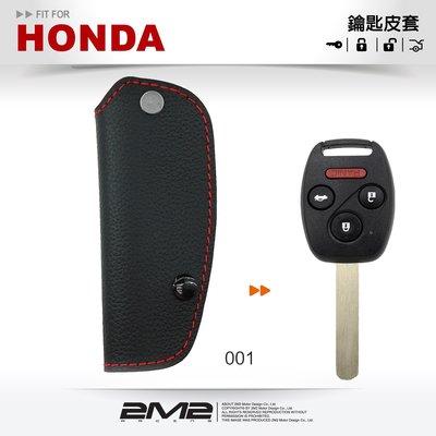 【2M2】HONDA ACCORD K13 K11 本田汽車鑰匙 皮套 傳統型鑰匙 鑰匙包 鑰匙皮套 台中市