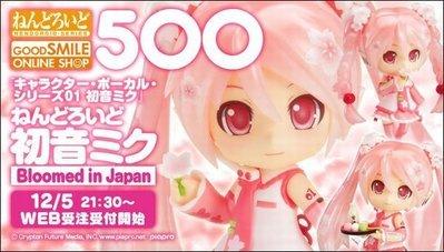 日版 現貨 特價品 GSC限定 Q版 黏土人 櫻初音 500 MIKU Bloomed in Japan 不挑盒況