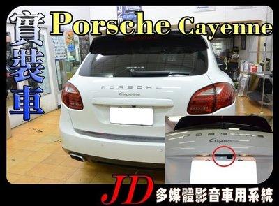 【JD 新北 桃園】Porsche Cayenne 保時捷 PAPAGO 導航王 HD數位電視 360度環景系統 BSM盲區偵測 倒車顯影 手機鏡像。實車安裝