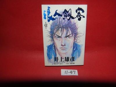 【愛悅二手書坊 11-47】浪人劍客 井上雄彥◎著 尖端出版