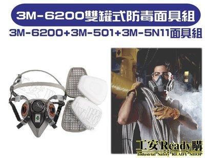工安READY購 3M-6200防毒面具組與3M-6003濾毒罐(2入) 組合