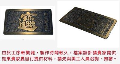 客製 訂製 蝕刻牌 腐蝕牌 銜牌 不鏽鋼金屬牌 大型金屬牌 金屬腐蝕招牌 請來洽詢 -銅板-古銅面紋點