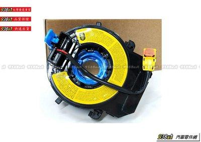 938嚴選 副廠 ELANTRA 有定速 方向盤線圈 螺旋線圈 時鐘彈簧 安全氣囊線圈 喇叭線圈