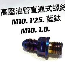 《好地方》高壓直通式螺絲 M10 1.0 細牙 和 1.25粗牙 藍鈦