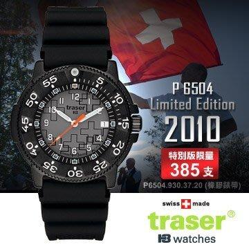Traser P 6504 Professional軍錶橡膠錶帶20#運動錶 潛水錶 軍錶  AH03087  JC雜貨