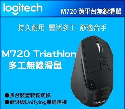 【全新公司貨】Logitech 羅技 M720 Triathlon 多工無線滑鼠 藍牙滑鼠 跨電腦控制 可一切三