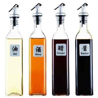 【現貨+單售】500ML家用大號玻璃油...