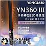 數位黑膠兔【 YONGNUO 永諾 YN360 III 三代...