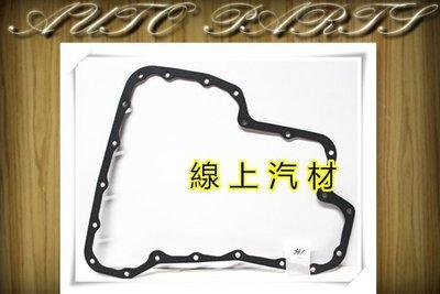 線上汽材 變速箱油底殼墊片/變速箱墊片/AT自排/大/21孔 MARCH/TIIDA 1.6/LIVINA 1.6