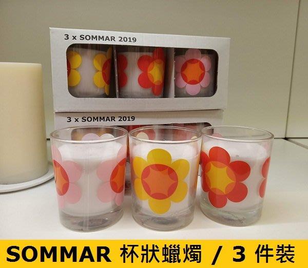 ☆創意生活精品☆IKEA SOMMAR 杯狀蠟燭 25小時/ 3 件裝(8cm高)
