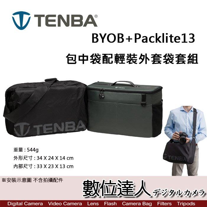 【數位達人】Tenba 天霸 BYOB+Packlite 13 內袋+外套包 外套袋套組 / 攝影袋 內膽包 兩用包