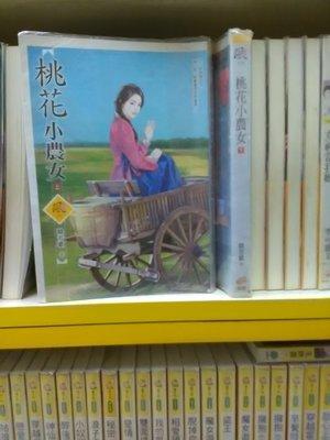 (文創風)桃花小農女1-2完作者:韓芳歌
