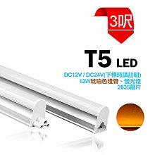 台灣製造 LED T5 3呎 DC12V/DC24V 琥珀色 燈管 支架燈 串接燈 日光燈 各種顏色 間接照明 夜市 招
