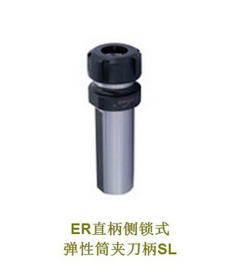 艾菲茉Evermore直柄ER彈性筒夾刀柄延長桿SL32-ER25-80 原廠正品 台灣製 開發票 現貨 數控刀柄