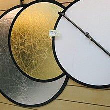 【數位達人】  五合一 大型 反光板 金+銀+白+黑+柔光 超值組 80公分 / 2