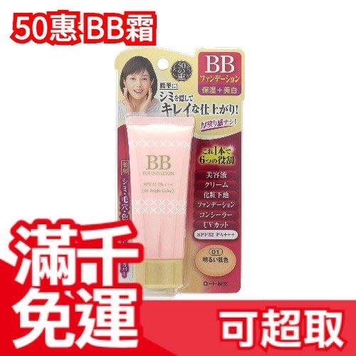 日本製 50惠 BB霜 45g 自然膚色 明亮膚 母親節❤JP Plus+