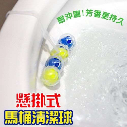 【懸掛式馬桶清潔球6入組】廁清潔球 馬桶球 花香味 馬桶掛壁潔廁球 M6451*6[金生活]