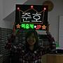 晶鈺彩光LED 燈板 燈牌 尾牙 許慧欣 金城武 品冠、盧廣仲、韋禮安、范逸臣、李榮浩