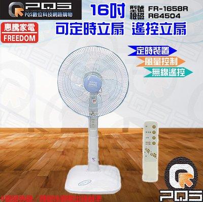 16吋 搖控電扇 惠騰 FR-1658...