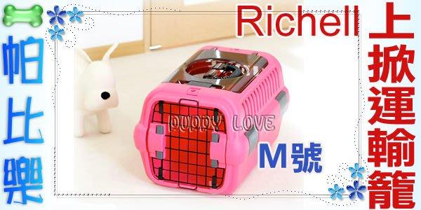◇◇帕比樂◇◇日本Richell 外出上掀運輸提籠【M號】犬貓外出籠,透氣通風,二色可選