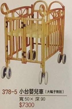 8號店鋪 森寶藝品傢俱企業社 c-28 籐製 籐蓆 系列378-5   小台藤製嬰兒床