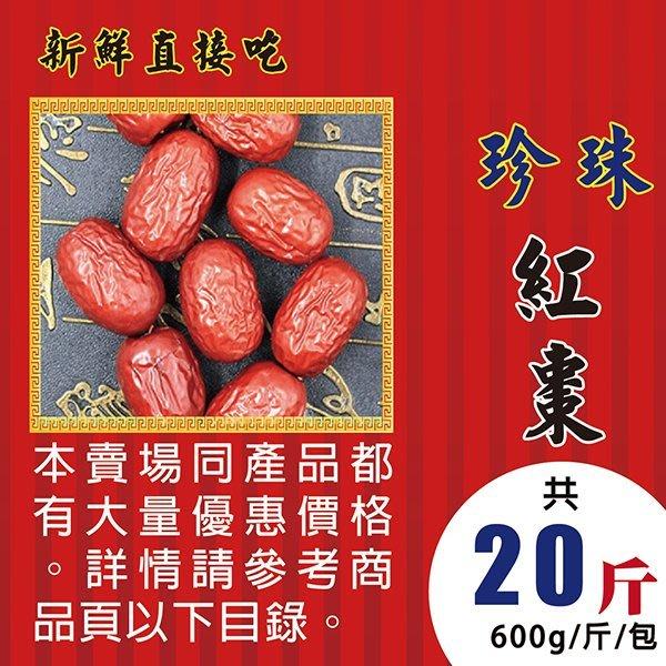 LD0205【珍珠▪紅棗】►均價【130元/斤/600g】►共(20斤/12000g)║✔可當水果直接食用