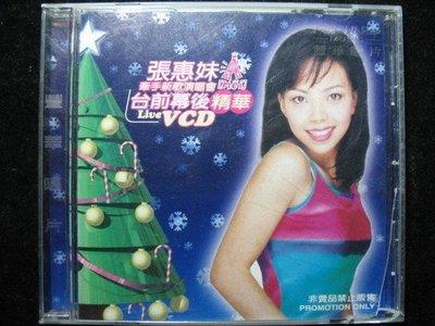 張惠妹 - 牽手新歌演唱會台前幕後精華 VCD - 1998年豐華宣傳版 - 碟片9成新 - 81元起標