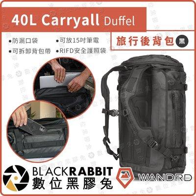 數位黑膠兔【 WANDRD CARRYALL DUFFEL 40L 旅行後背包 黑色】15吋 筆電 雙肩 手提 行李包