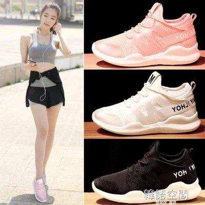 韓版跑步運動鞋女透氣百搭小白鞋學生網鞋休閒板鞋春