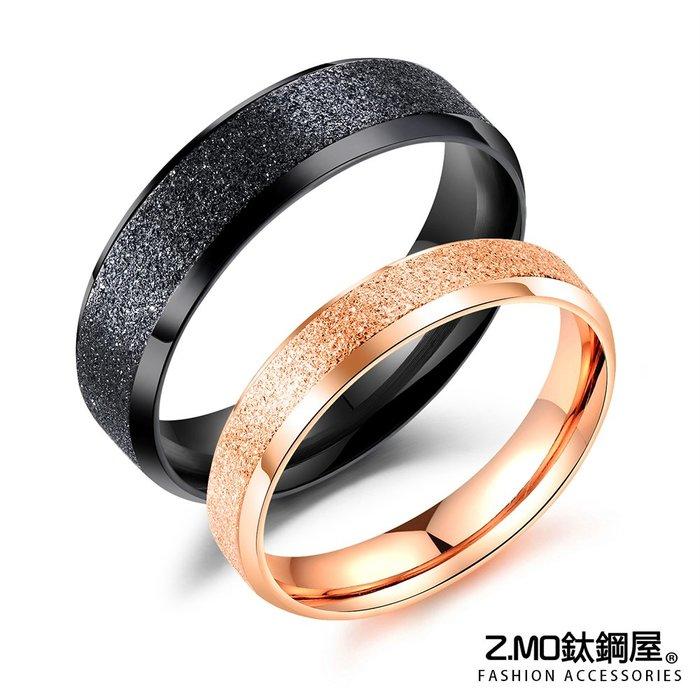 情侶對戒指 情侶戒指 珍珠砂對戒 白鋼戒指 情人節禮物 生日禮物 可加購刻字【BKY646】單個價 Z.MO鈦鋼屋