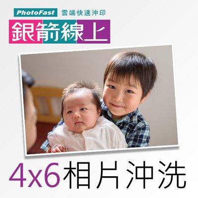銀箭線上沖印 4x6相片 一張4元/線上洗照片/沖印/沖洗/大頭照/證件照