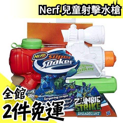 日版 孩之寶 NERF Super Soaker 兒童射擊水槍 戲水玩具水槍 Zombie Strike【水貨碼頭】