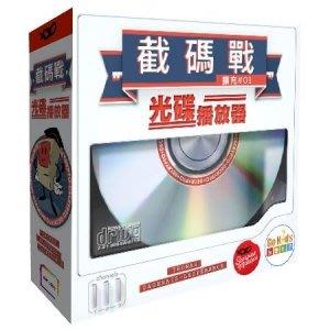 大安殿實體店面 免費送牌套 截碼戰 光碟播放器 擴充 Decrypto Laser Drive 繁體中文正版桌遊