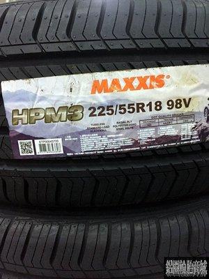 全新輪胎 MAXXIS 瑪吉斯 HPM3 225/55-18 98V 想停即停,SUV休旅車安全首選 *完工價*