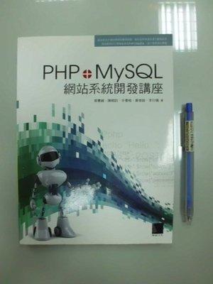 6980銤:B9-5ab☆2011年初版『PHP+MySQL 網站系統開發講座(附光碟)』蔡憲維 等著《博碩》