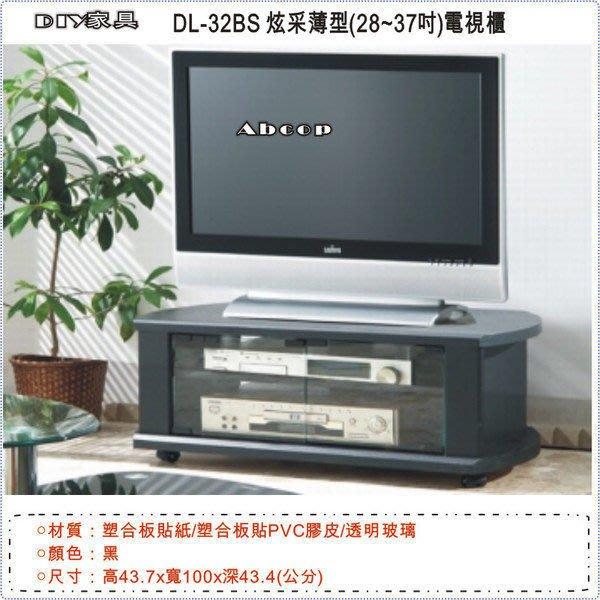 中華批發網:DL-32BS-炫采-薄型(28~37吋)電視櫃/視廳櫃/收納櫃