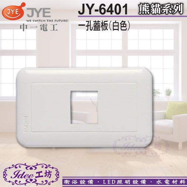 中一電工 《 JY-6401 》 熊貓系列 一連一孔蓋板 另有 開關插座 面板 單品組合 -【Idee 工坊】