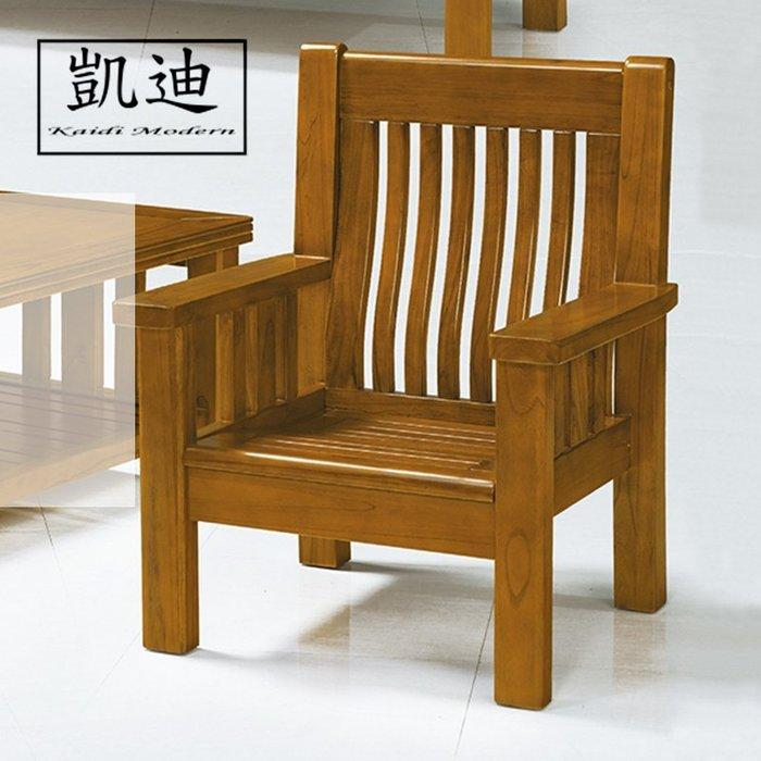 【凱迪家具】F16-14-2 198#型樟木色 一人組椅 /大雙北市區滿五千元免運費