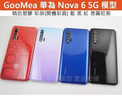 GooMea模型精仿Huawei華為Nova 6 5G 6.57吋展示Dummy樣品包膜假機道具沒收玩具摔機拍戲