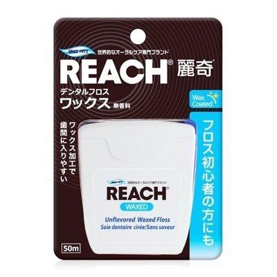 專品藥局 REACH 麗奇牙線 潔牙線 (含蠟無味) 50公尺/1入【2002121】