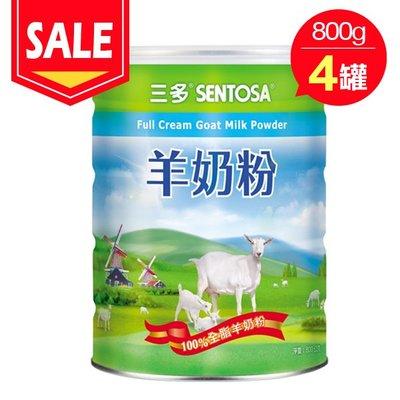 【亮亮生活】ღ 三多 羊奶粉 奶素 800g 4罐/組 ღ