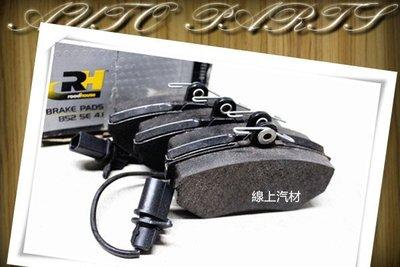 線上汽材 RH/RoadHouse 剎車來令/煞車來令/來令/前/118mm GOLF/A4/PASSAT 沒T/B