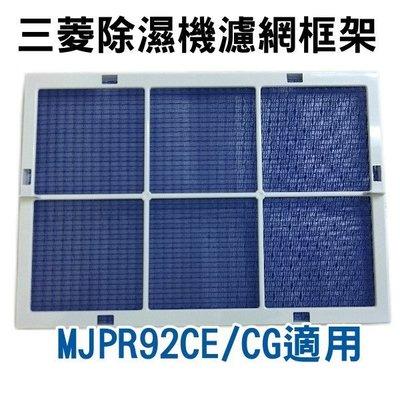 預購106.4月到貨(信源)【三菱除濕機濾網框架】《MJ-E92CE/ CG適用》 新北市