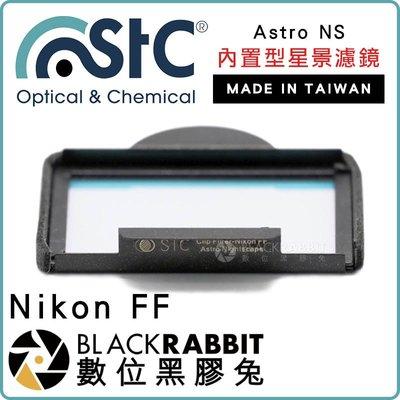 數位黑膠兔【 STC Astro NS 星景濾鏡 內置型 Nikon FF 】 內置型濾鏡 天文 星空 光害濾鏡 銀河