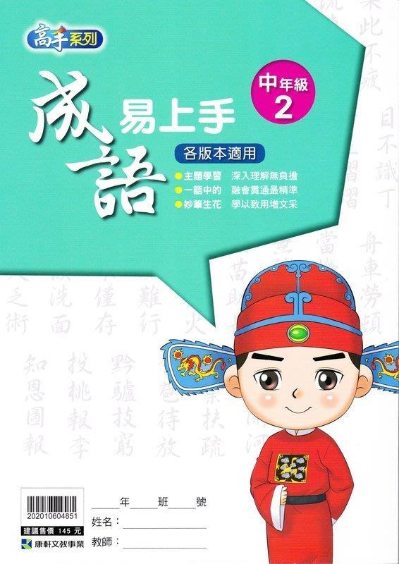 【JC書局】康軒 國小 成語易上手 (中年級)(2)
