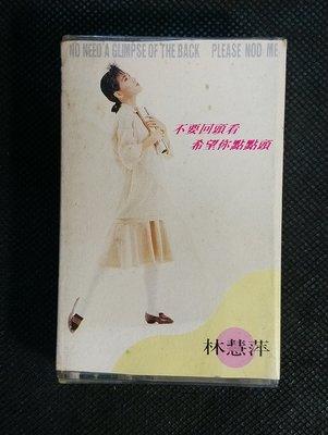 錄音帶 /卡帶/ IF / 林慧萍 / 不要回頭看 / 希望你點點頭 / 歌 / 歌林 / 非CD非黑膠