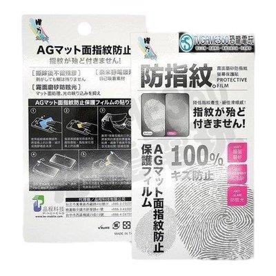SONY Z5 PREMIUM AG防眩光 5.5吋 膜力MAGIC 霧面磨砂疏水疏油防指紋螢幕保護貼【台中恐龍電玩】