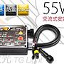 TG- 鈦光 高品質55W安定器 正規 HID交流式安...