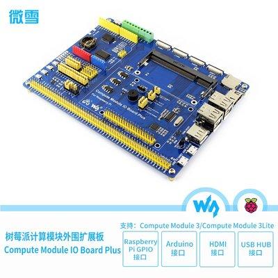 微雪 樹莓派 計算模組3 擴展板 相容Compute Module IO Board V3 W43