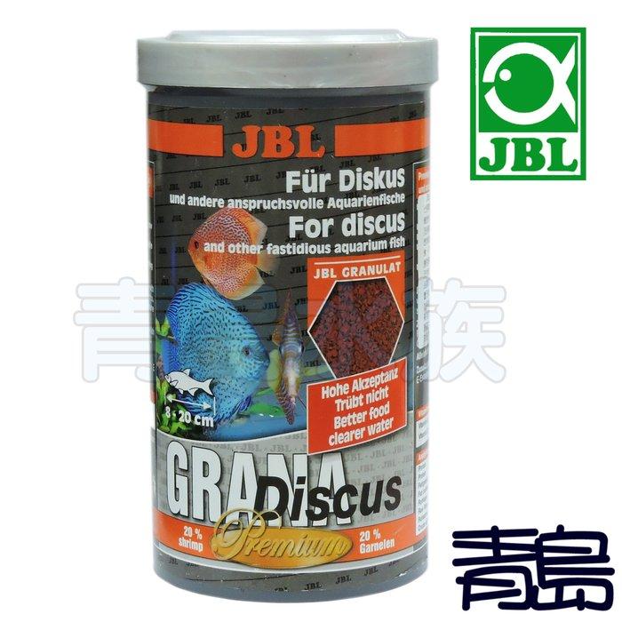 十二月缺。。。青島水族。。40521德國JBL-GranaDiscus金牌比賽級超級七彩顆粒飼料 增豔==1L